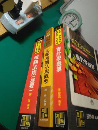 記帳士套書2013年版出清