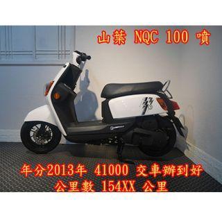 【川鋐車城】中古機車 二手機車 山葉 YAMAHA Cuxi QC 100 噴射 分期0頭款 免保人 快速過件