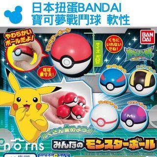 BANDAI 萬代 軟式神奇寶貝球 高級球 精靈寶可夢