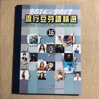 流行豆芽譜精選16