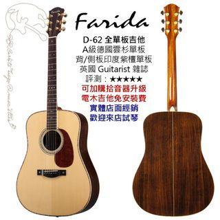 [免運費可分期]Farida D62 41吋全單板吉他 A級德國雲杉(單) 頂級紫檀單板背/側板 附原廠軟殼箱
