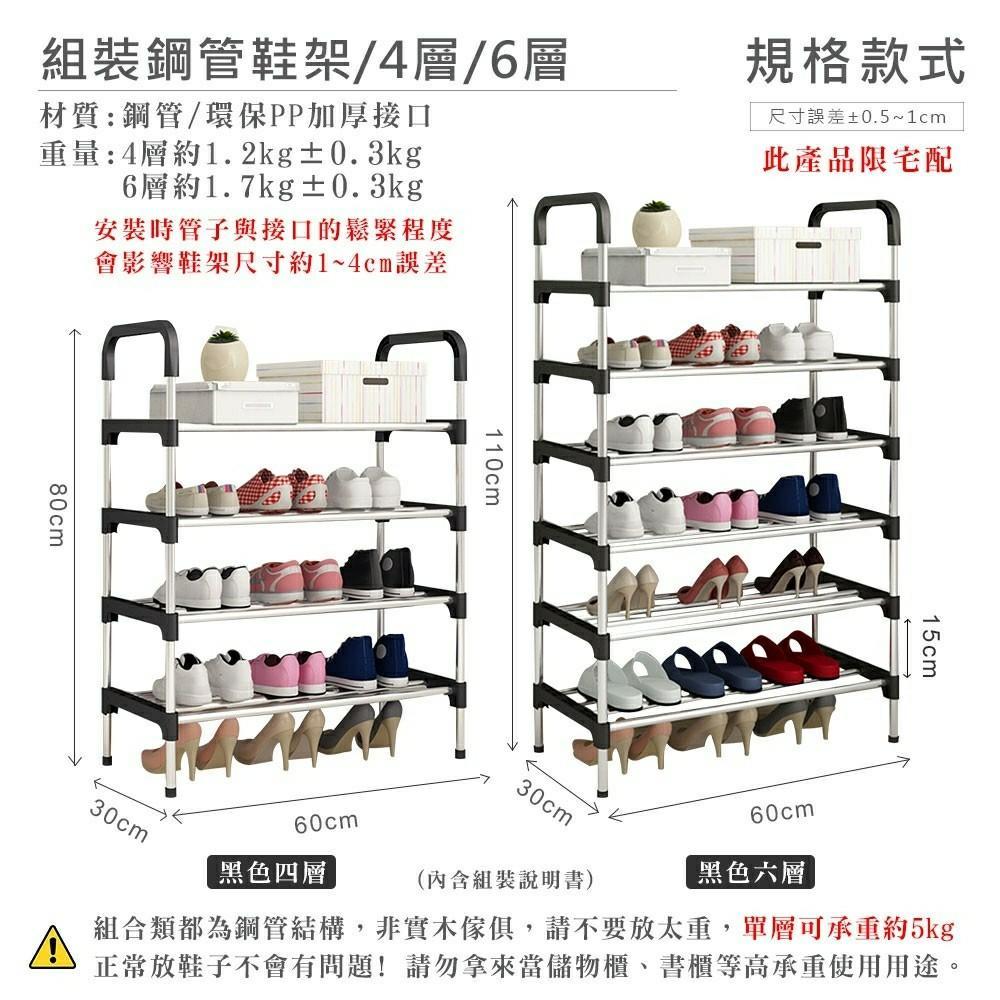 📣組裝簡易式鞋架   6層239元