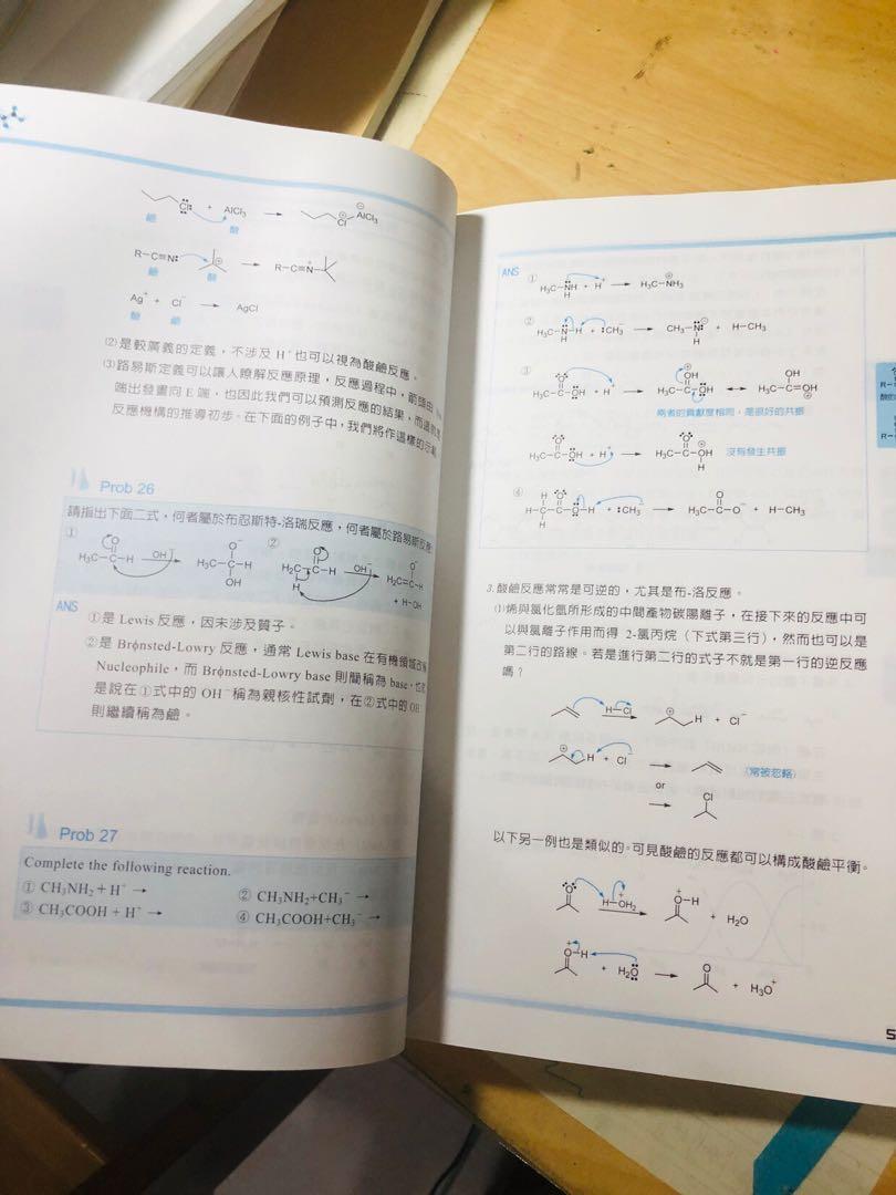 方智 有機化學(課本+歷屆試題)