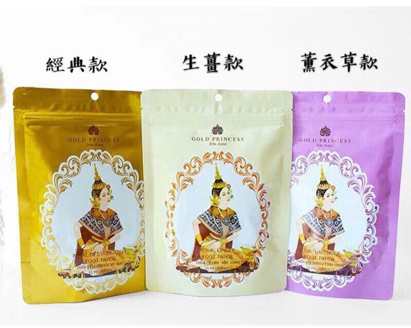 Gold Princess 泰紀皇家排毒去水腫足貼(10片)(100%原裝正貨)