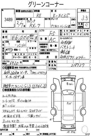 MAZDA RX7 1990