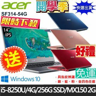 Acer/全新未拆封NEW/laptop/Acer laptop/Acer筆電/SF314-54G-51F3/Acer Swift3/Intel® Core™ i5/256GB SSD/SF314/SF314-54G-50ZJ/宏碁筆電/宏碁/ultrabook/Swift3/Nvidia/intel/輕薄筆電/效能筆電/14""