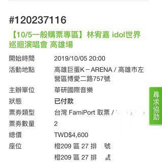 (原價讓)林宥嘉 idol演唱會 可單售