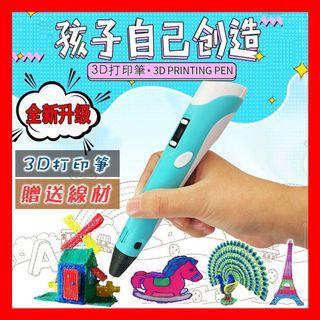 『☆3D立體繪圖筆☆』 新版USB供電- 兒童益智繪畫 送線材 ☆禮物☆