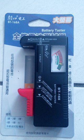 全能電池測試器