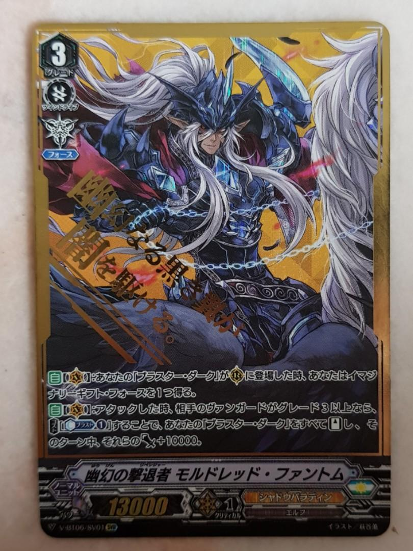 1x Illusionary Revenger Mordred Phantom XVR V-BT06