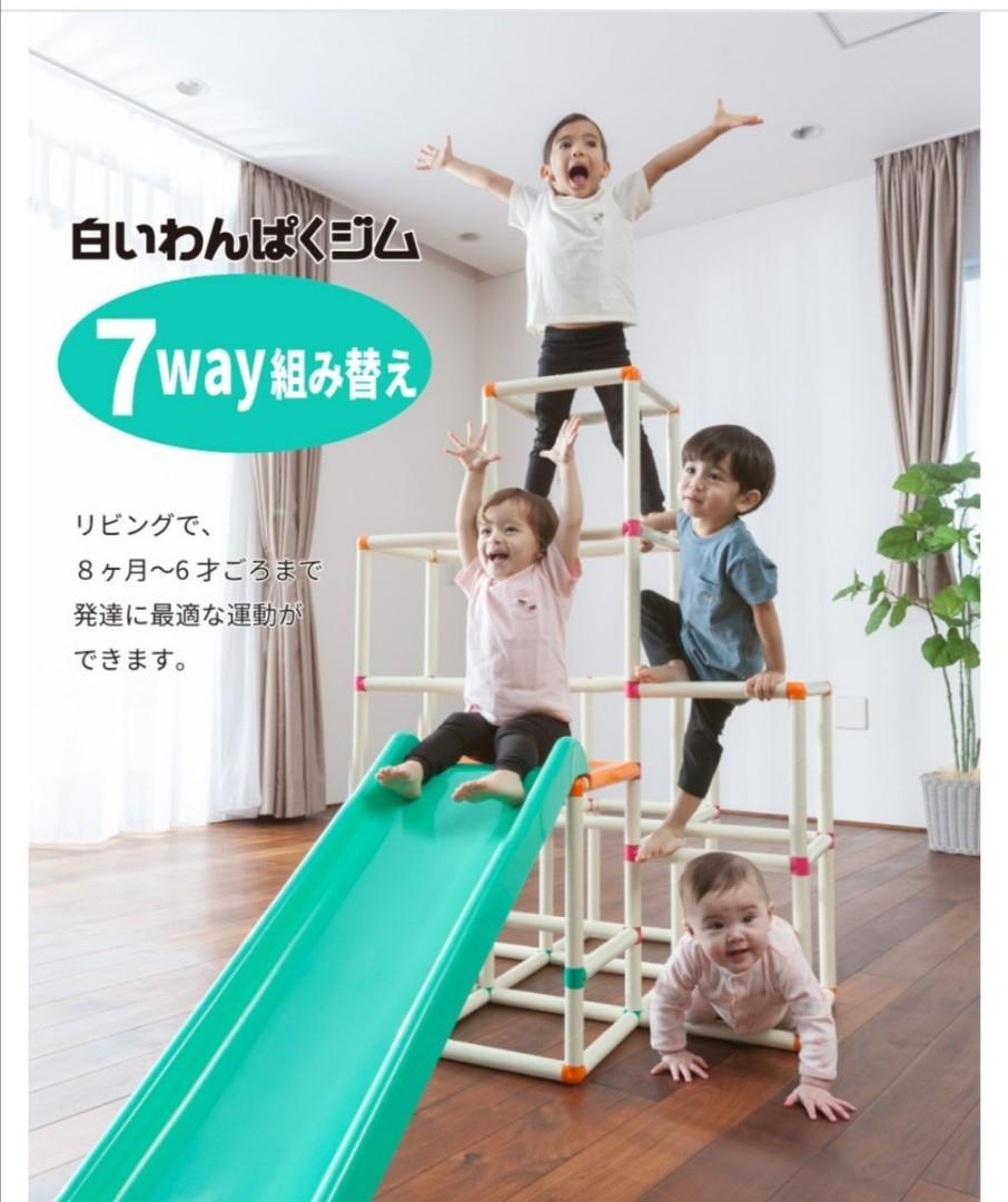 Quadro Gym with slides for kids on Carousell