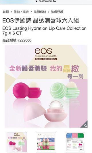 伊歐詩晶透唇部精華球-芙蓉蜜桃 eos Crystal Lip Balm - Hibiscus Peach