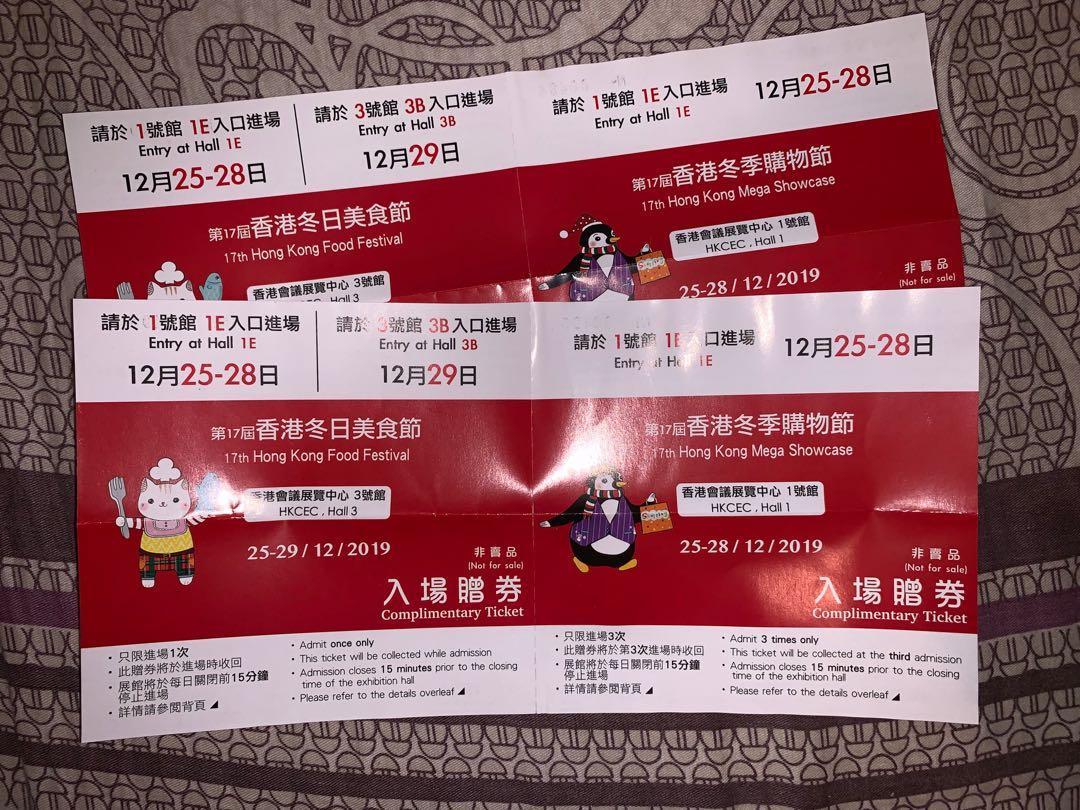 免費2019冬日美食節、購物節入場券2張 第17屆香港冬季購物節門票