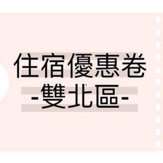 ❤️ab愛亂買❤️台北新北 住宿優惠票劵