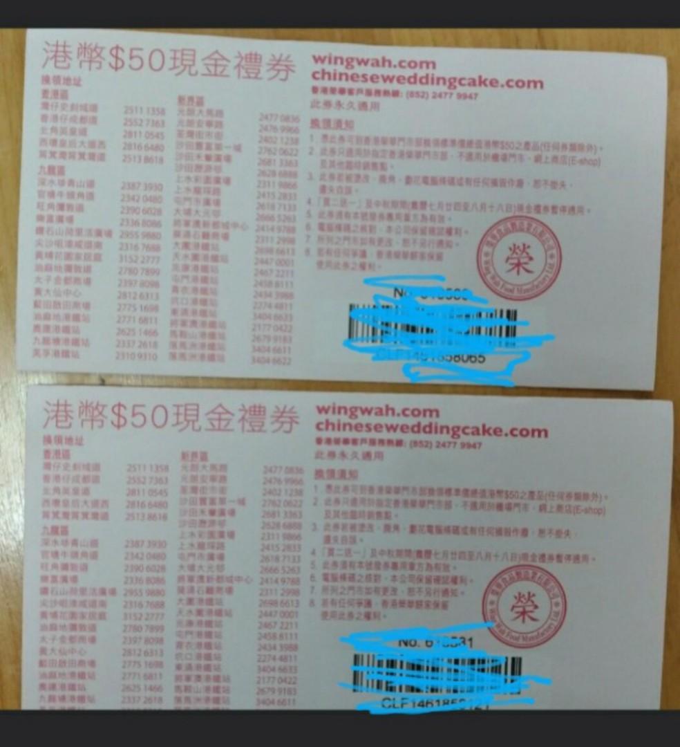 【全新】香港榮華 $50 嫁囍禮餅劵
