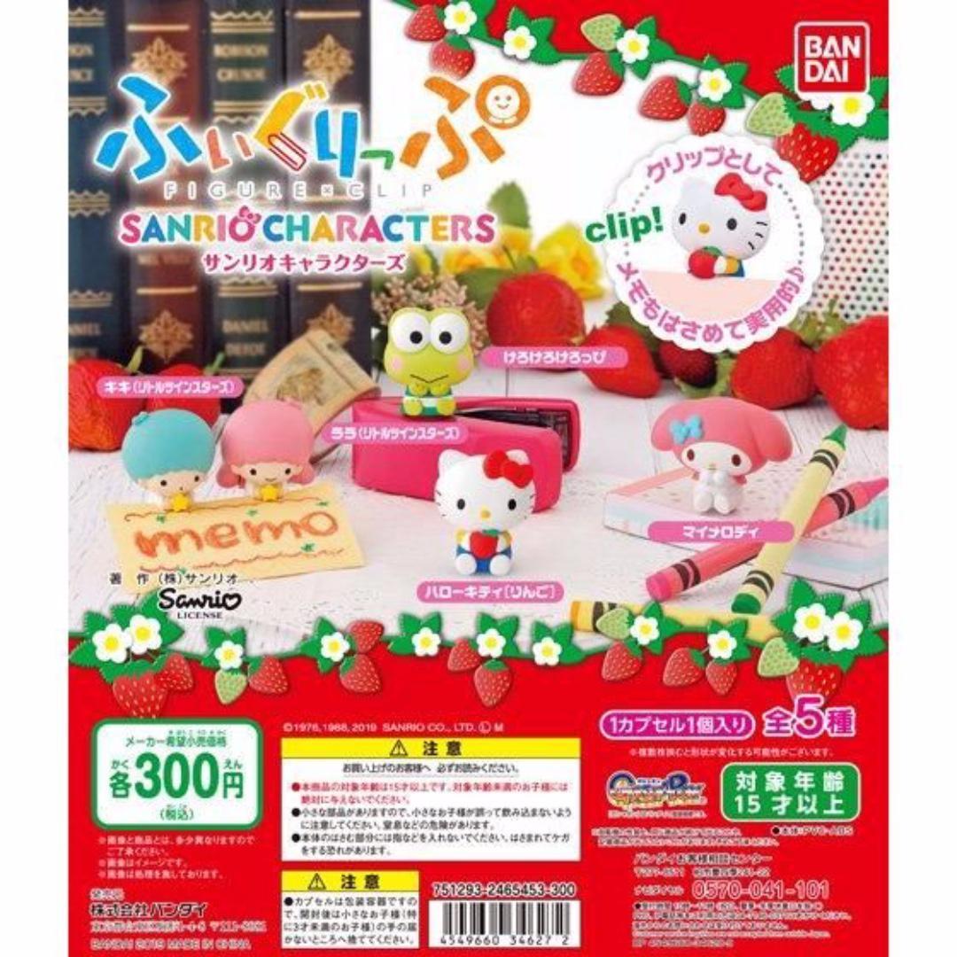 [現貨] Sanrio 可愛Q版公仔 扭蛋 hello Kitty keroppi melody little twin stars (一套5款)