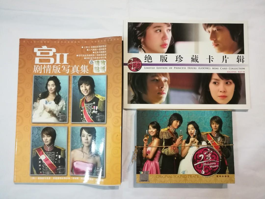 GOONG宮(PRINCESS HOURS) MINI CARD COLLECTION + CDs + VCD + PHOTO BOOK(CHINESE)