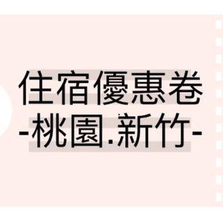 ❤️ab愛亂買❤️桃園新竹 住宿優惠票劵