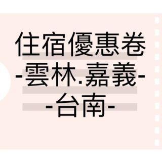 ❤️ab愛亂買❤️雲林嘉義台南 住宿優惠票劵