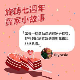 旋轉7週年-嚴選賣家故事 lilyrosie