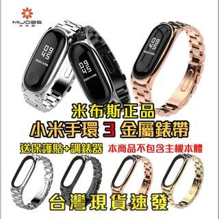 小米手環3/4金屬錶帶銀色