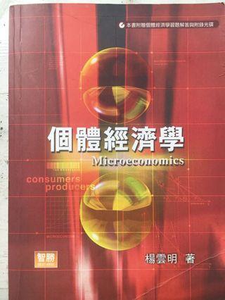 個體經濟學 楊雲明 四版 智勝文化