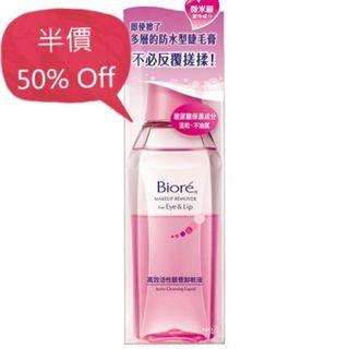 半價5折最低價! Biore 蜜妮 高效活性眼唇卸妝液 130ml