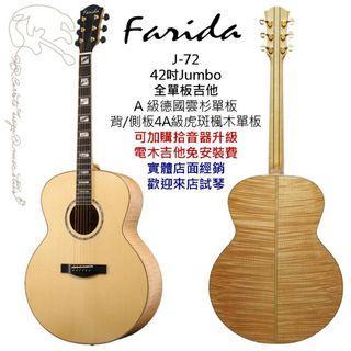 [免運費可分期]Farida J-72 42吋Jumbo全單板吉他 A級德國雲杉 4A級虎斑楓木背/側板 附原廠軟殼箱