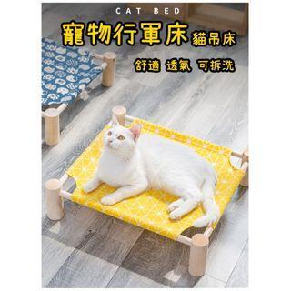 寵物行軍床 貓吊床 可拆洗 實木 夏天 透氣 狗窩 狗床 另有替換布賣場 貓窩 寵物床墊 睡墊 寵物床 寵物高架床