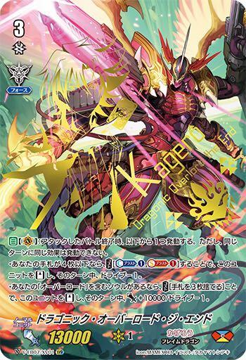 Dragonic Overlord the End XVR Vanguard