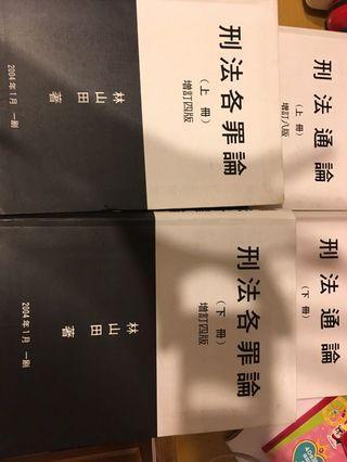 刑法通論暨各罪(4冊)