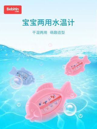 Baby Water Temperature - Pink