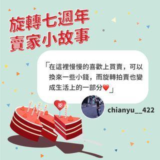 旋轉7週年-嚴選賣家故事 chianyu__422