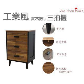 拼木工業風三抽櫃 斗櫃 收納櫃 床頭櫃 | 喬艾森