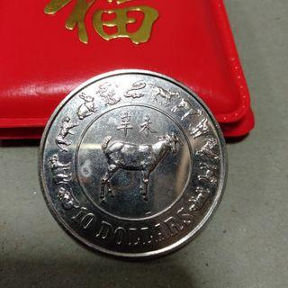 1991 SGD $10 Singapore UNC zodiac coin, year of Goat.
