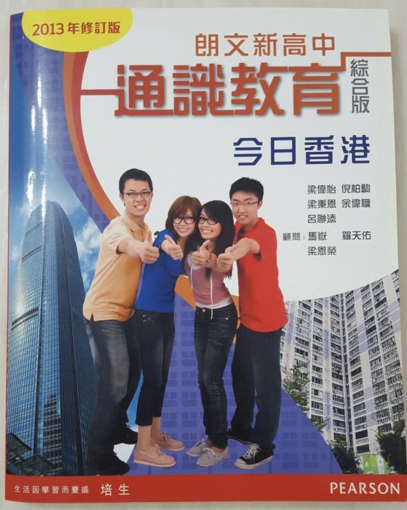朗文新高中通識教育-今日香港 (附工作紙及應試手冊)