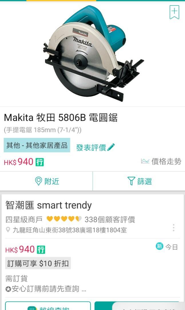 Makita 牧田5806B 電圓鋸 + 鋸片