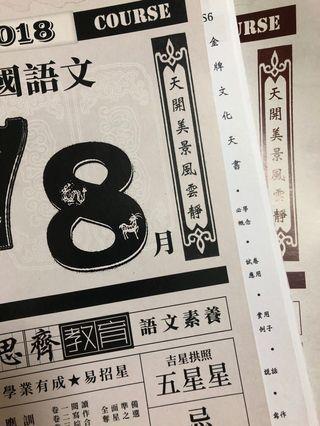 思齊中文notes 一期