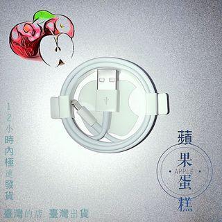 (兩條價)蘋果 Apple iPhone 原廠充電線apple original Charing line 一米