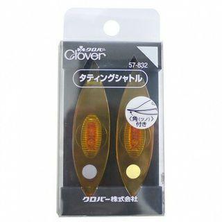 日本Clover工具 高級鉤編用梭子(尖頭)