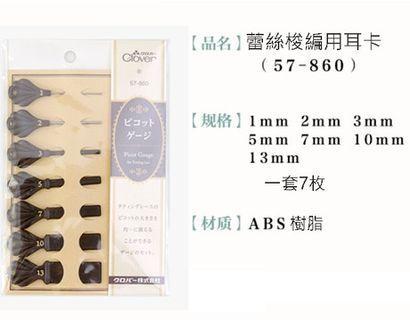 Clover日本可樂牌 57-860 蕾絲梭編用耳卡 鈎編輔助器 耳尺