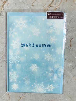 🚚 Greeting Birthday Card Blessing Winter Love