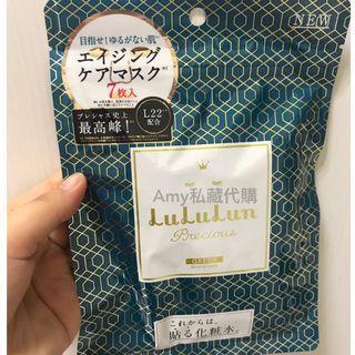 LuLuLun Precious GREEN 青春活膚面膜