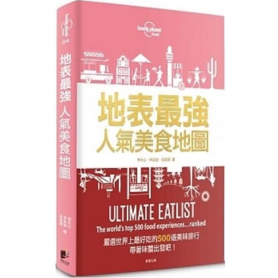 (省$46)<20190812 出版 8折訂購台版新書>孤獨星球Lonely Planet 地表最強人氣美食地圖:嚴選世界上最好吃的500道美味排行, 原價 $233 特價 $187