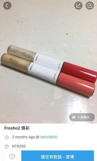 唇彩 降價嘍兩隻300