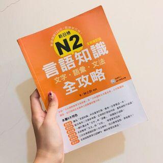 新日檢N2 語言知識 全攻略