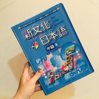 新文化日本語 中級1
