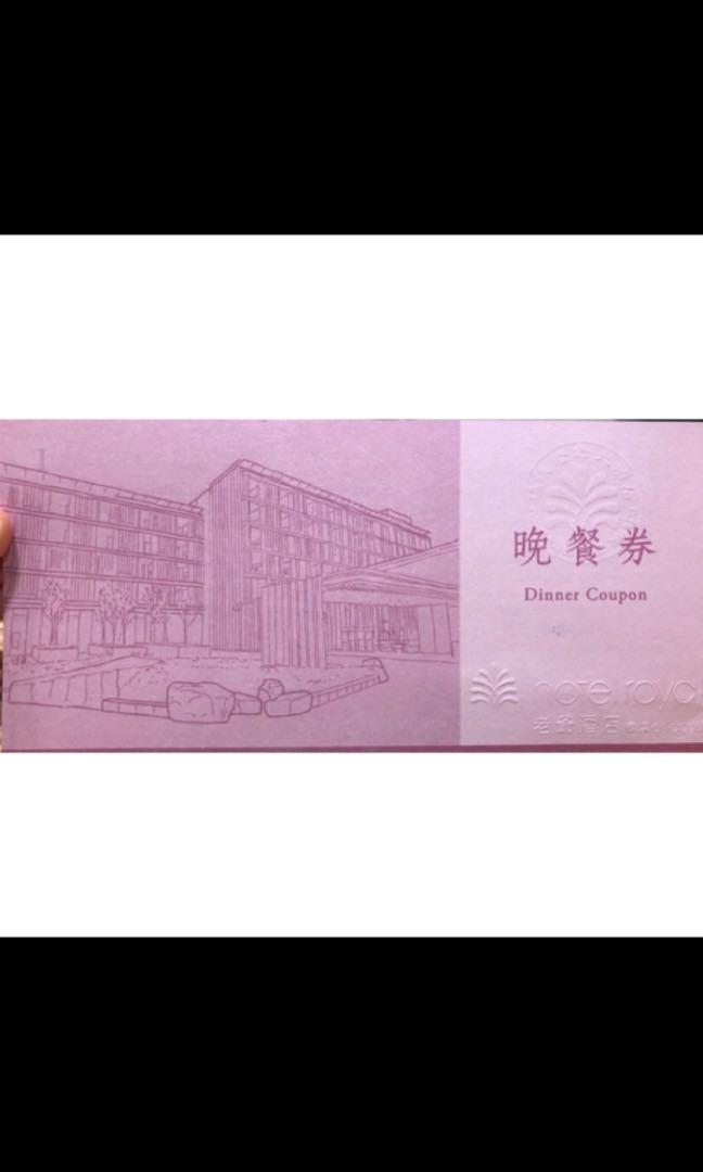 老爺酒店餐券(礁溪)