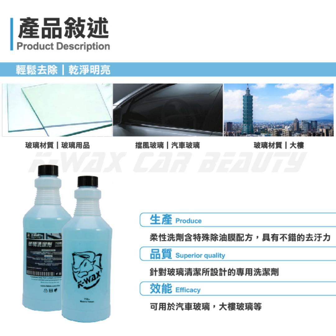 Kwax玻璃清潔劑 750毫升