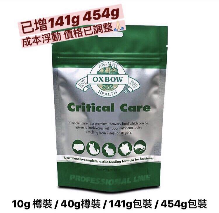 🤩小寵物 OXBOW 營養草粉 (倉鼠 刺蝟 小兔 龍貓等) 樽裝/包裝🐭🐹🐰🦔🐁